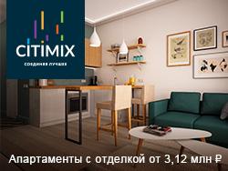 Citimix. В декабре скидки до 10%! Апартаменты с отделкой от 3,12 млн